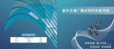 重庆汽车世界栏目宣传册图片