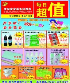 家家福超市宣传单图片