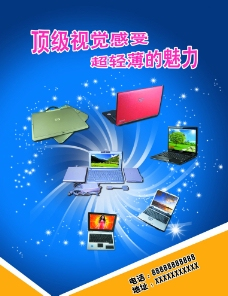 电脑宣传页图片