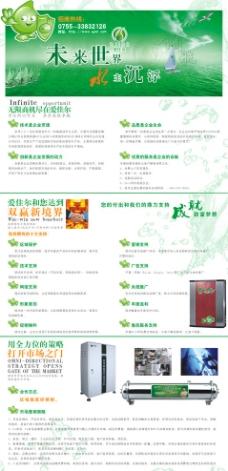 爱佳尔净水器活动网页专题模板图片