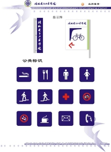 桂林电子工业学院VI0034