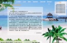 旅游网站图片