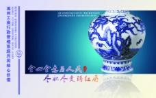 中国风青花瓷工商局文化海报图片