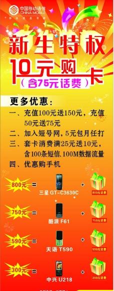 中国移动新生特权X展架图片