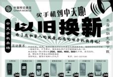 手机宣传单图片