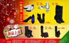 圣诞节女鞋32k宣传单(抵用券)图片