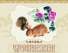 兔子 兔年話兔