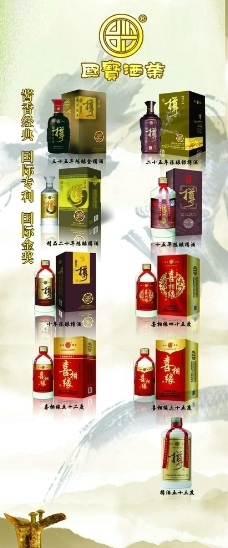 国宝酒 易拉宝图片
