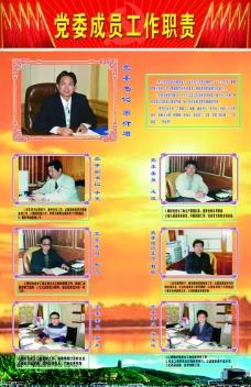 党委成员工作职责图片