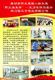 临江味业展板图片