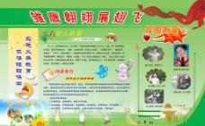 学校宣传牌维文图片