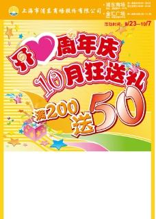 周年慶海報DM圖片