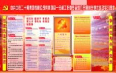 中国铁建学习园地图片
