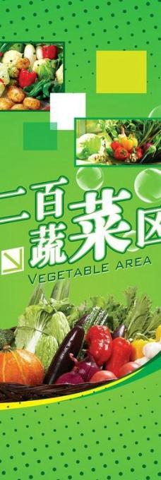 商场蔬菜包柱图片