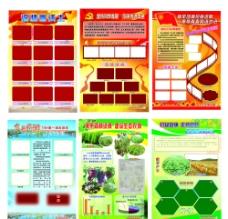 农业 展板图片