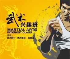 武术兴趣班图片
