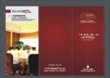 高端餐饮宣传折页DM图片