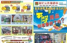 超市活动DM单页图片
