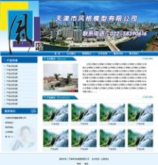模型网页图片