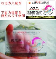 同兴制卡 透明名片 水晶名片图片