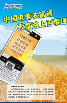 中國電信農富通 致富路上百事通