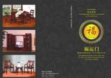 家具三折页宣传单正面图片