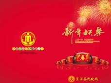2010年民政局贺卡外图片