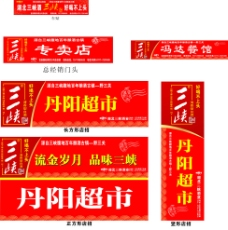 三峡酒业图片