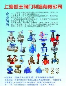上海凯王阀门制造图片