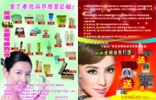 化妆品店庆双节图片