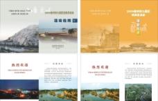 九里区投资恳谈会封面设计图片