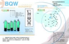 神龙泵业宣传册图片