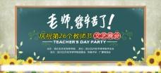 教师节晚会背景图片