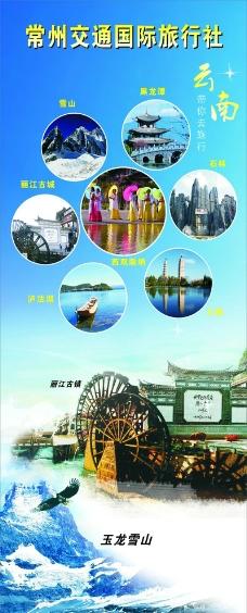 云南旅游图片