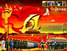 国庆61周年图片