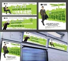 地铁广告图片
