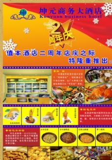 坤元商务大酒店宣传单