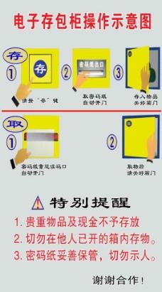 电子存包柜操作示意图图片