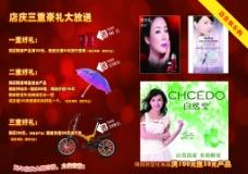 韩束化妆品图片