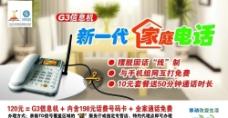 中国移动信息机篇图片