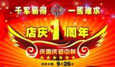 庆国庆 迎中秋 十三村店庆一周年图片
