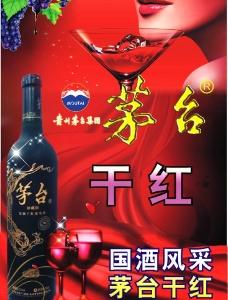 茅台红酒图片