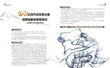 杂志内文特别企划图片
