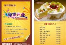 雅轩开业宣传单图片