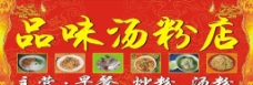 品味汤粉店招牌图片