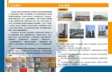宜坤化工宣传册 内页图片