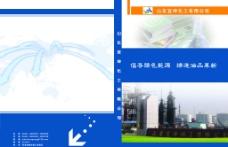 宜坤化工宣传册 外页图片