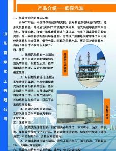 宜坤化工宣传册 低碳汽油图片