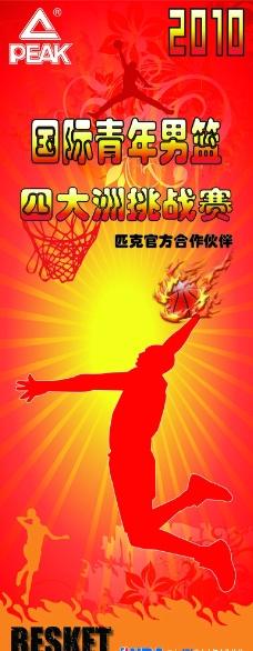 篮球赛海报图片