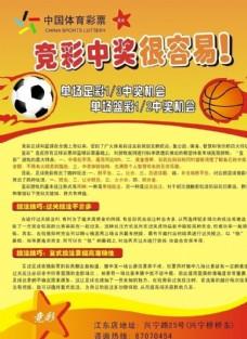 足球宣传单